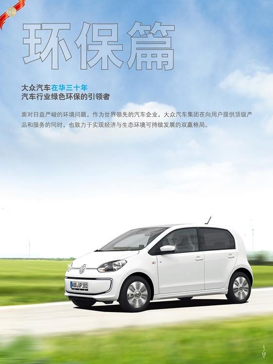 大众汽车杂志 screenshot-3