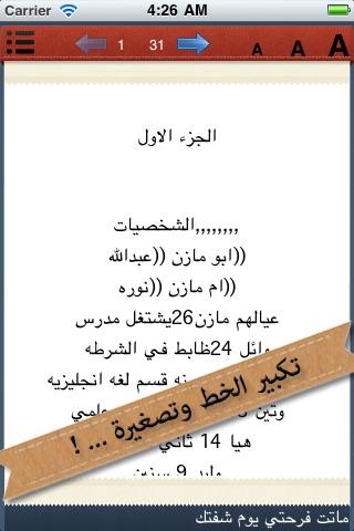 روايات : اكبر مكتبة روايات عاميه وعربيه screenshot-3