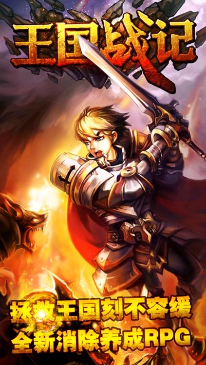 王国战记 screenshot-0