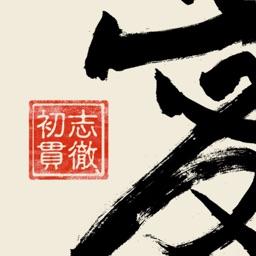 Kanji Pic 字
