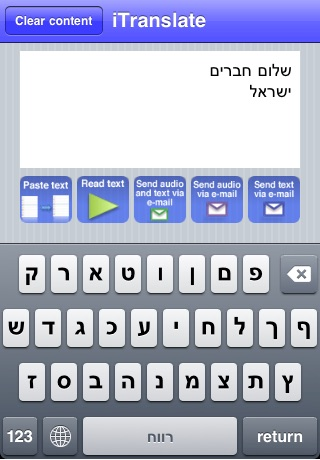 iTranslate with Text to Speech Hebrew to English