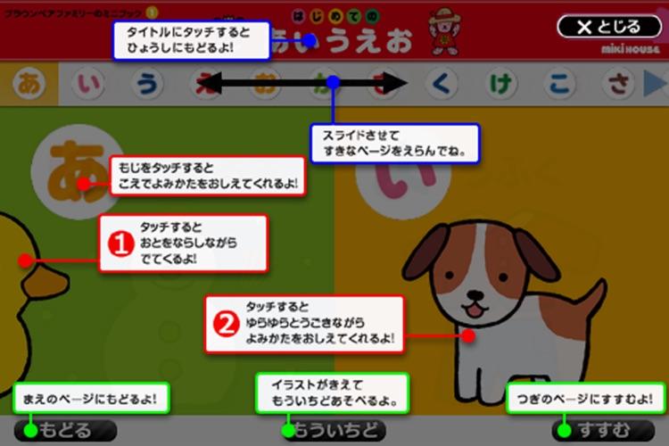 動く絵本  はじめてのあいうえお screenshot-4