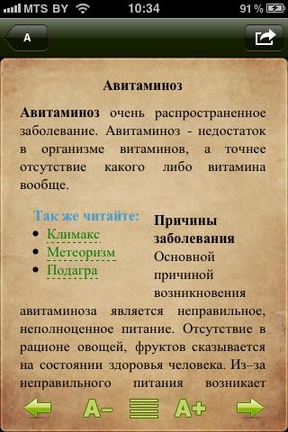 Народная Медицина screenshot-4