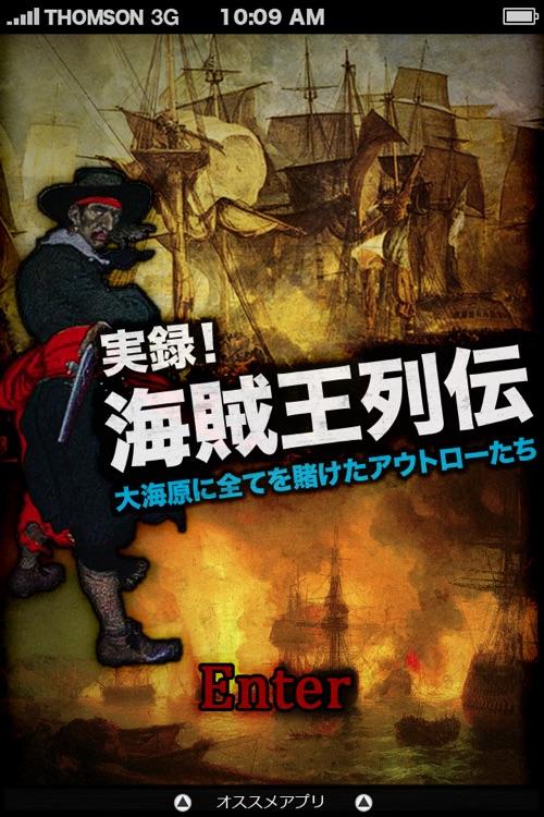 実録!海賊王 列伝