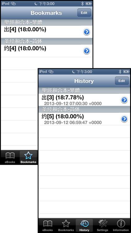 聖經和合本(圣经和合本) - 繁簡體 screenshot-4