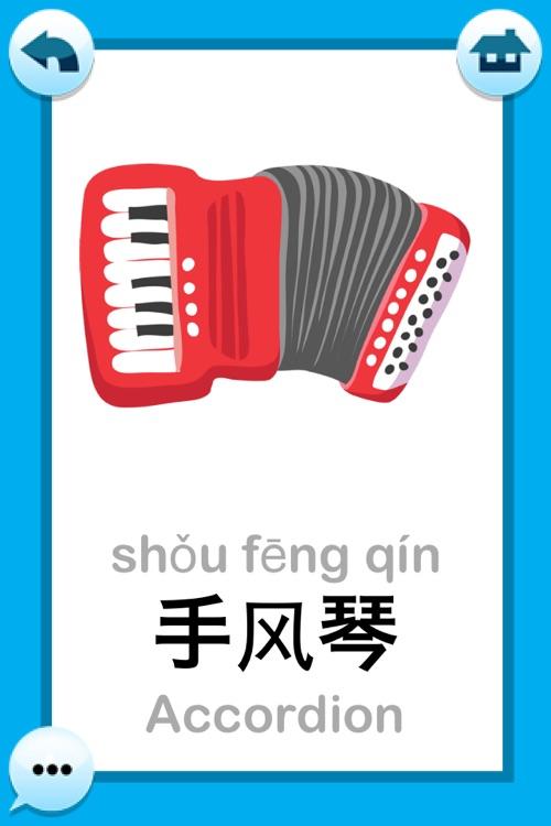 Mandarin Flash Card