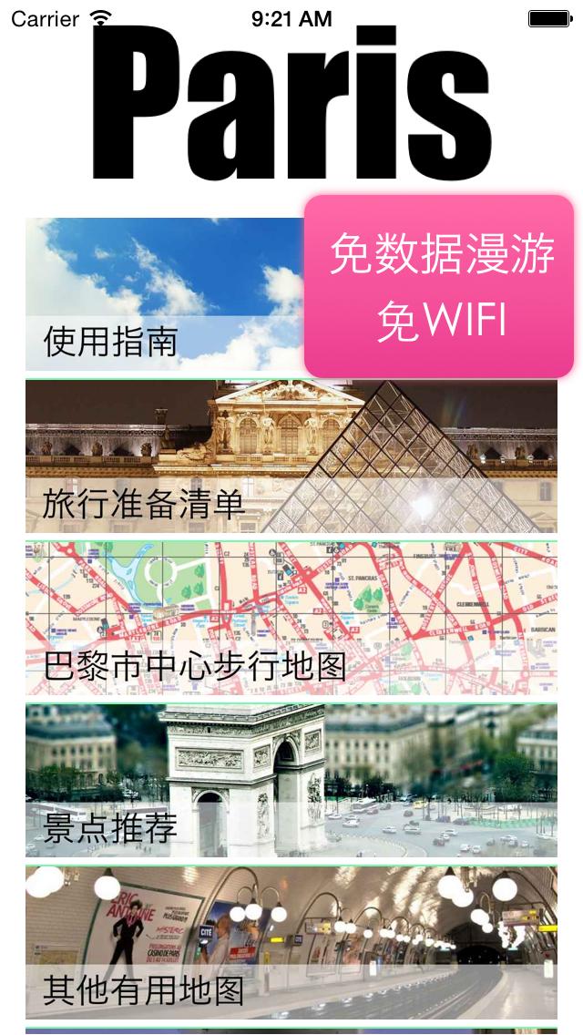 download 巴黎自由行地图 巴黎离线地图 巴黎地铁 巴黎火车 巴黎地图 巴黎旅游指南 Paris metro map offline 欧洲法国巴黎攻略 apps 4