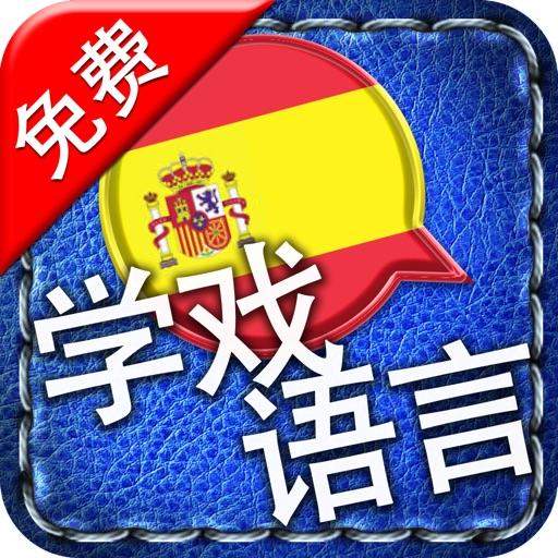 [學戲語言] 西班牙語免費版~好玩有趣的遊戲及吸睛圖片/照片來加速語言吸收的效果。其學習方法絕對勝過快閃記憶卡!