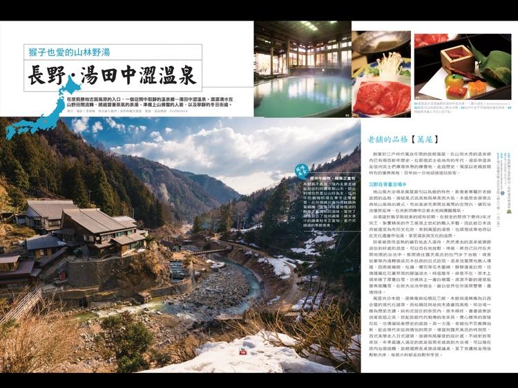 宏碩文化行遍天下旅遊雜誌 screenshot-3
