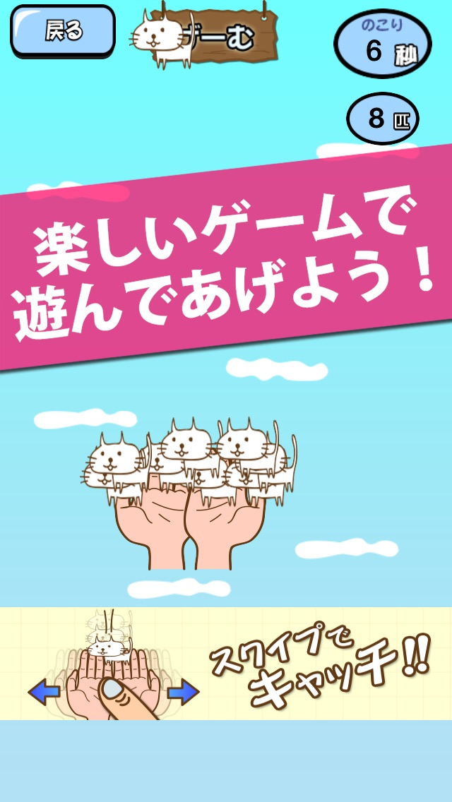 こねこっち ゆるゆるネコ育成!紹介画像3