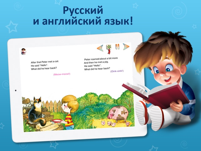 ИграйКнижки Screenshot