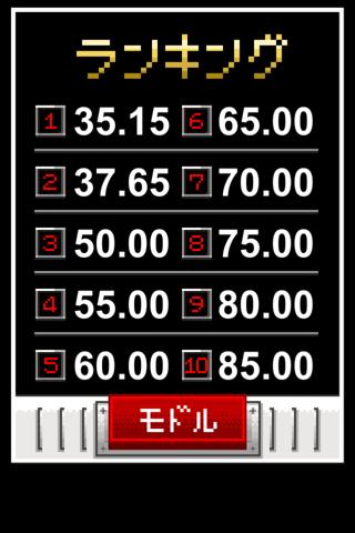 クシャッと ScreenShot4