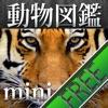 動く!動物図鑑 mini FREE