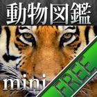 動く!動物図鑑 mini FREE icon