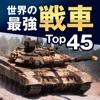 最強戦車Top45