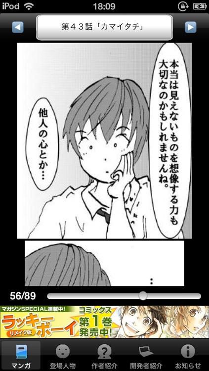 ラッキーボーイ6(無料漫画) screenshot-3
