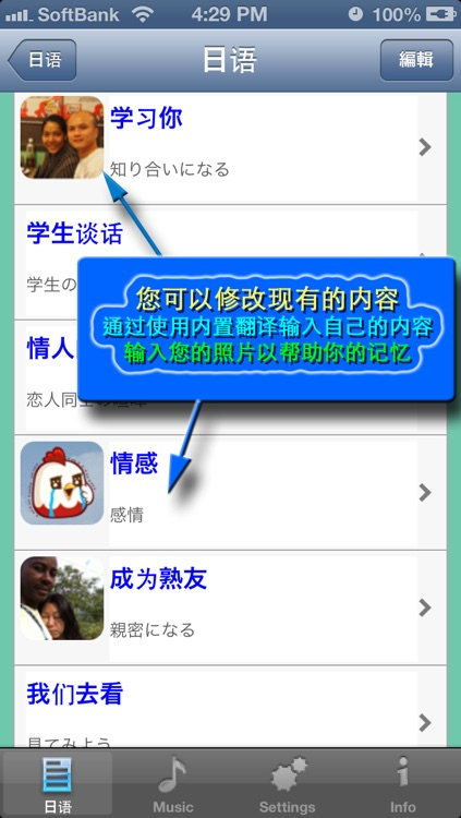 日语 - Talking Chinese to Japanese Phrasebook screenshot-1