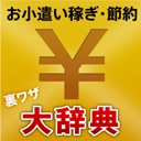 【裏ワザ】お小遣い稼ぎ・節約大辞典
