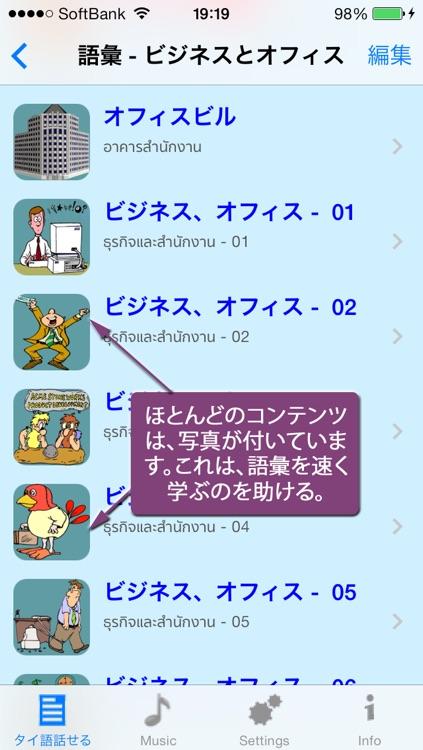 タイ語 - Talking Japanese to Thai Phrasebook screenshot-4