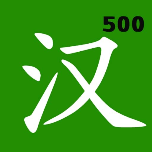 500 Chinese Character(Hanzi) FlashCards - 无图识字闪卡之五百常用字
