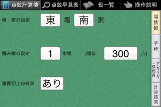 麻雀点数計算機 screenshot1