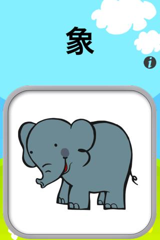 動物!子供のための無料の教育ゲーム - 楽しいし、言語を学ぶのおすすめ画像2