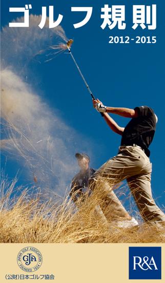 ゴルフ規則のおすすめ画像1