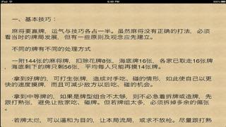 麻將棋牌千術揭秘(13本簡繁版)のおすすめ画像4