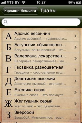 Народная Медицина screenshot-3