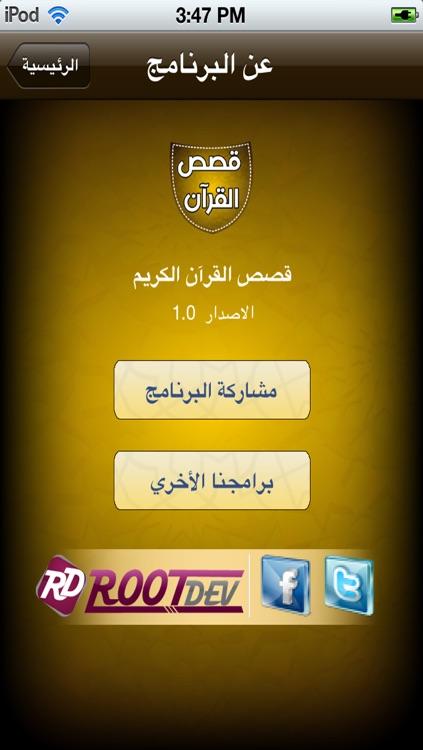 قصص القرآن للشيخ نبيل العوضي screenshot-3