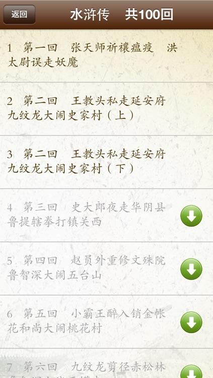 四大名著-名家名师诵读 screenshot-3