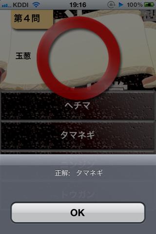難漢字読み検定のおすすめ画像4