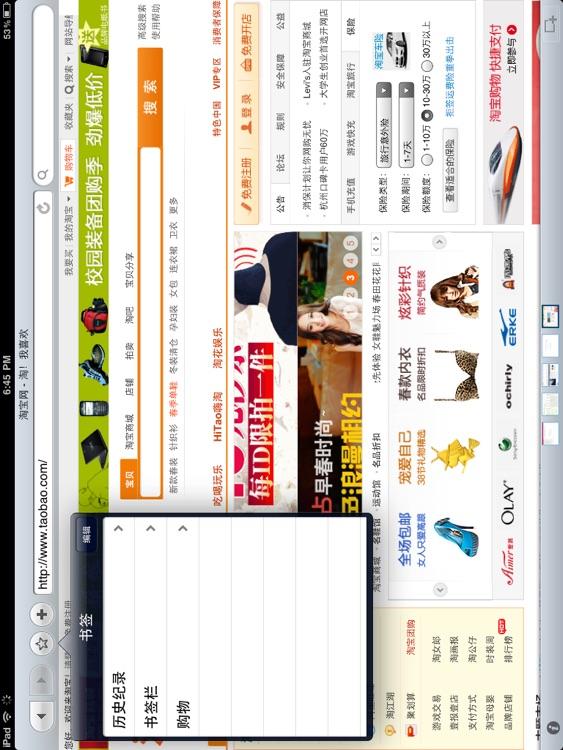 浏览器 screenshot-3