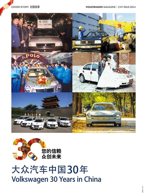 大众汽车杂志