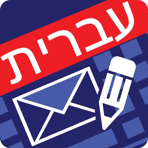 Hebrew Email Editor