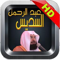 القرآن الكريم بصوت عبد الرحمن السديس