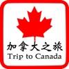 加拿大旅游指南-不可不去的地方-豆豆游