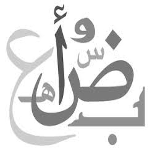 Arabic ABC123 icon