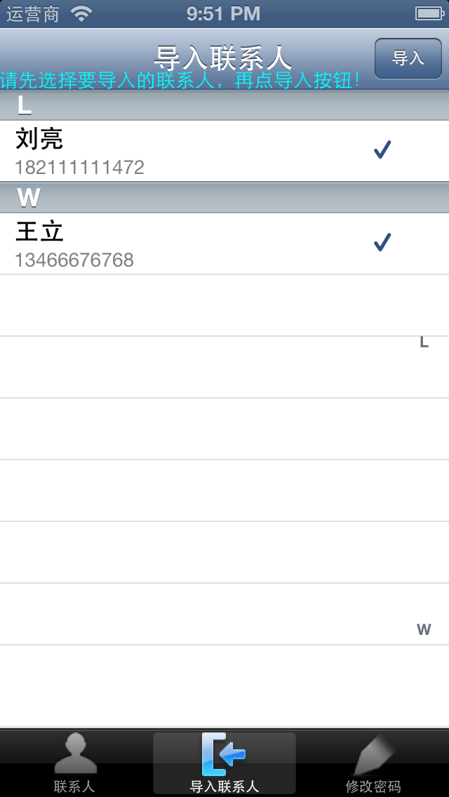 Screenshot #2 pour 私密通讯录2