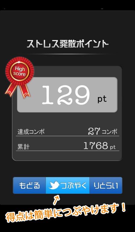 上司たたき screenshot-3