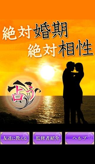 絶対的結婚占い 婚期・恋愛・相性的中の究極結婚占いスクリーンショット