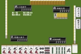 プロ麻雀極 FREEのスクリーンショット2