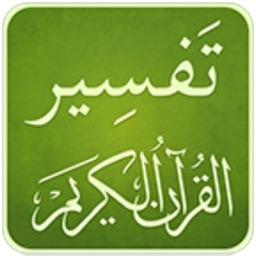 Tafseer ul Quran In Arabic Lite