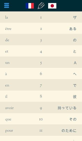 Easy Learning フランス語 - 翻訳する & 学ぶ - 60+ 言語, クイズ, 頻繁に単語リスト, 語彙のおすすめ画像2