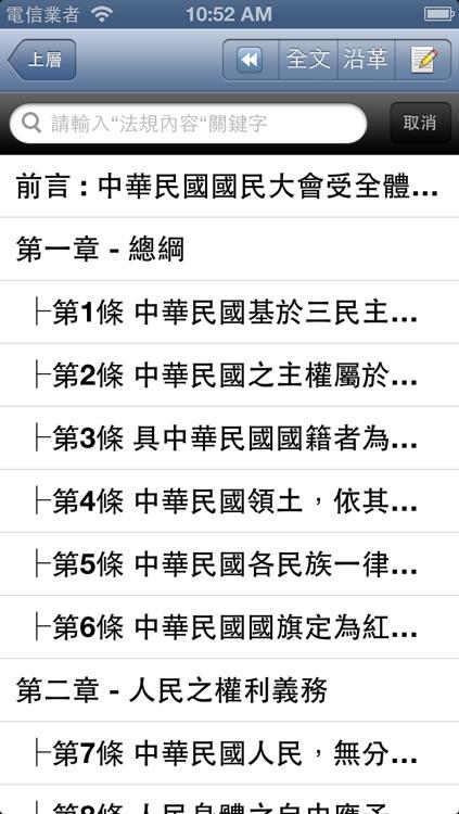 臺灣小六法-憲法篇 screenshot-3