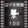 泣ける映画Top100