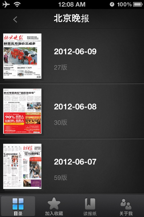 看报纸 - Reading Newspapers screenshot-1