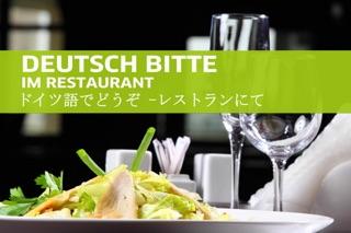 Deutsch bitte - ドイツ語でどうぞのおすすめ画像1