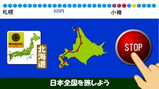 暇つぶしゲーム(日本縦断編)紹介画像2
