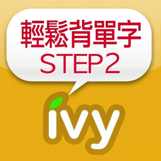 輕鬆背單字 STEP 2-IVY英文